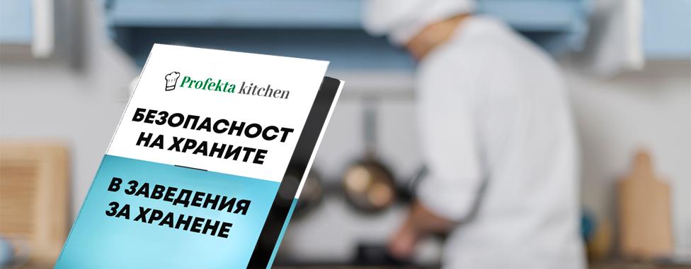 Наръчник за безопасност на храните в заведения за хранене